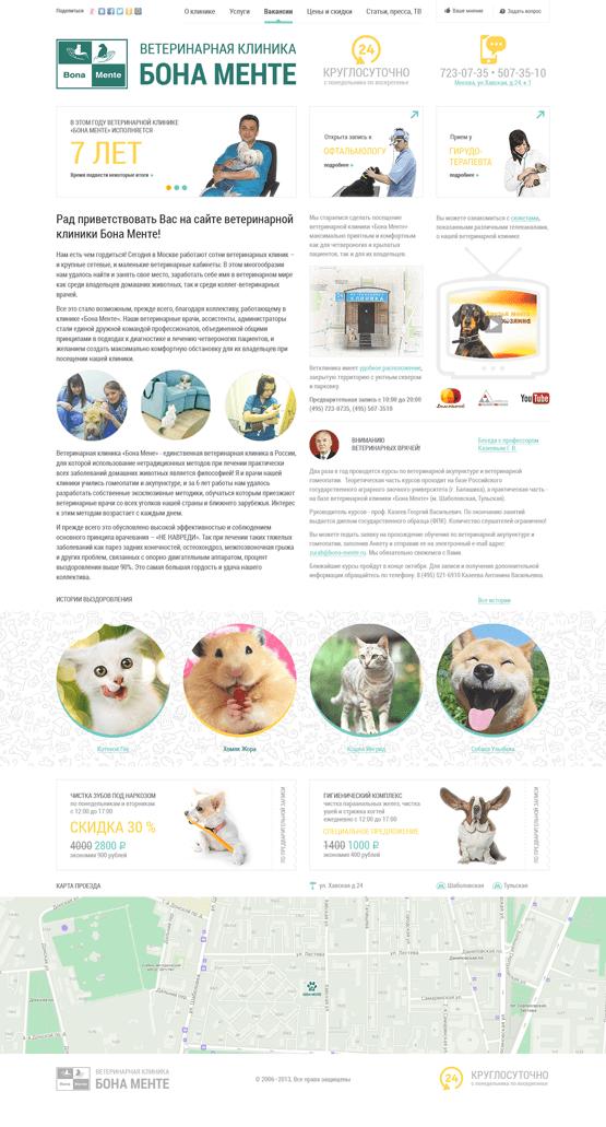 Дизайн макет Круглосуточная ветеринарная клиника