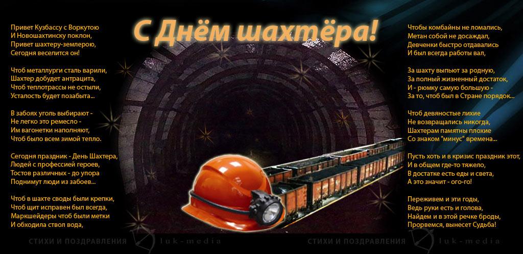 Поздравления с днем шахтера! Стихи