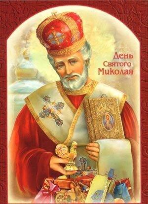 св. Николай.jpg