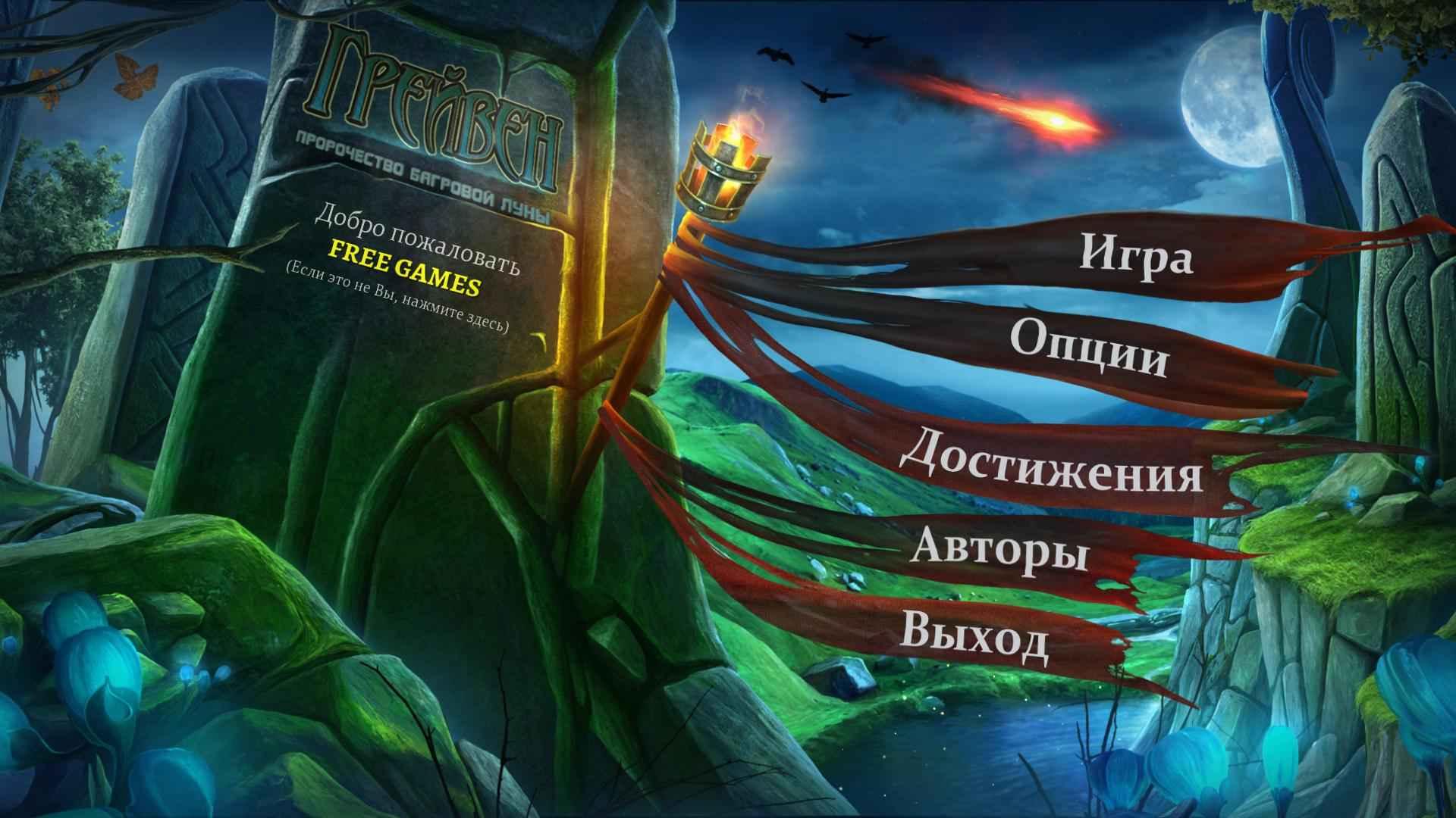 Грейвен: Пророчество багровой луны   Graven: The Purple Moon Prophecy (Rus)