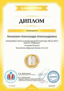 Диплом проекта infourok.ru №146050.jpg