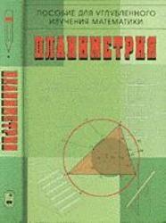 Книга Планиметрия, Пособие для углубленного изучения математики, Бутузов В.Ф., Кадомцев С.Б., Позняк Э.Г., 2005