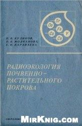 Книга Радиоэкология почвенно-растительного покрова