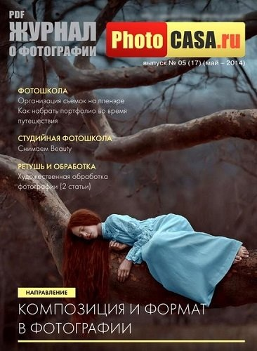 Книга Журнал:  PhotoCASA №5 (17) (май 2014)