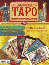 Журнал Энциклопедия Таро № 20 2014