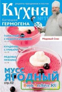 Кухня батюшки Гермогена № 11 2014