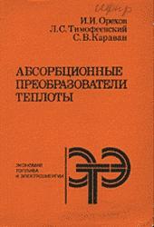 Книга Абсорбционные преобразователи теплоты