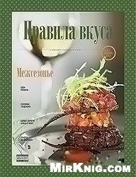 Правила вкуса №1 2011