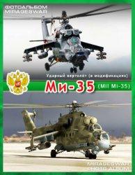 Книга Ударный вертолёт в модификациях - Ми-35 (MIL MI.35 helicopter)