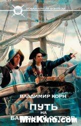 Книга Путь на Багряный остров