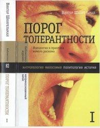 Книга Порог толерантности: идеология и практика нового расизма. Том 1