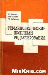Книга Терминоведческие проблемы редактирования