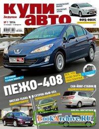 Журнал Купи авто №1 (январь-февраль 2014)