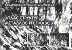 Книга Атлас структур металлов и сплавов