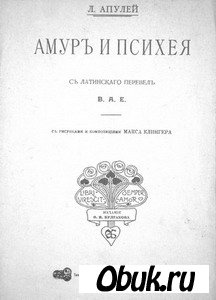 Книга Амуръ и Психея
