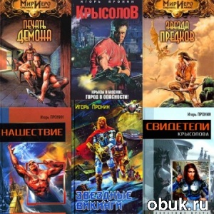 Книга Игорь Пронин - Сборник книг (34 шт)