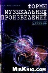 Книга Формы музыкальных произведений