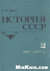 Книга История СССР. Лекции. Часть 2 (1812—1825 гг.)