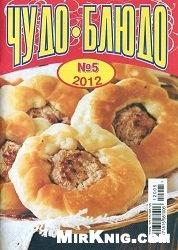 Журнал Чудо-блюдо №5 2012
