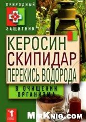 Книга Керосин, скипидар, перекись водорода в очищении организма