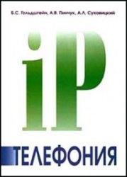 Книга IP-телефония