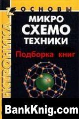 Книга Микросхемотехника. Подборка  книг pdf 52,91Мб