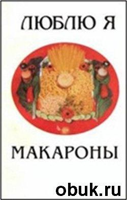 Книга Люблю я макароны