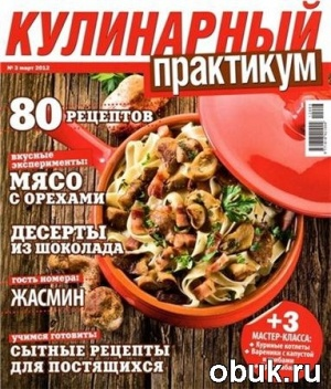 Книга Кулинарный практикум №1-12 2010