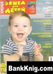 Журнал Вяжем для детей №6 2007. Крючок pdf 7,7Мб