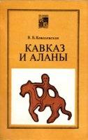 Книга Кавказ и аланы pdf  22,8Мб