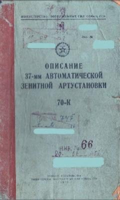 Описание 37-мм автоматической зенитной артустановки 70-К