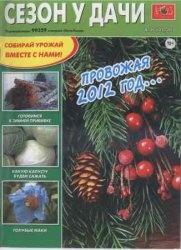 Сезон у дачи №26 2012