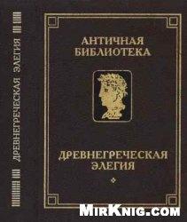 Книга Древнегреческая элегия