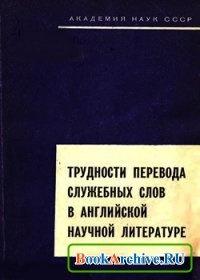 Книга Трудности перевода служебных слов в английской научной литературе.