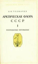 Книга Арктическая флора СССР