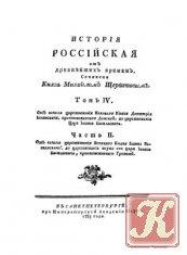Книга История Российская от древнейших времен. Том 4. Часть 2.