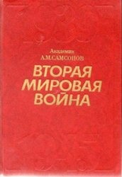 Книга Вторая мировая война 1939-1945