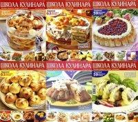 "Журнал Подшивка журнала ""Школа кулинара"". 28 номеров (2011-февраль/2012)."