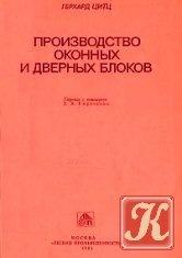 Книга Производство оконных и дверных блоков