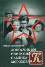 Книга Доносчик 001, или Вознесение Павлика Морозова