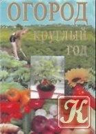 Книга Огород круглый год