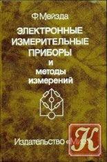 Книга Электронные измерительные приборы и методы измерений