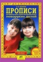 Книга Прописи для первоклассников с трудностями обучения письму и леворуких детей