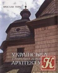 Книга Украинская сакральная деревянная архитектура