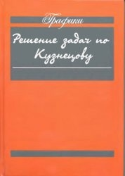 Книга Графики.Решение задач по Кузнецову