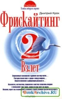 Книга Фрискайтинг. Книга 2. Взлет.