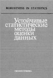 Книга Устойчивые статистические методы оценки данных