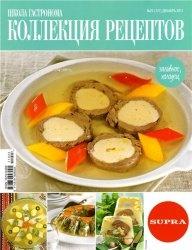 Журнал Школа гастронома. Коллекция рецептов №23 2011