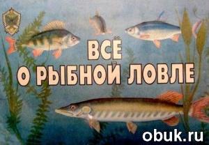 Книга Все о рыбной ловле