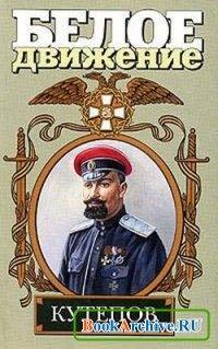 Книга Кутепов: Мираж.